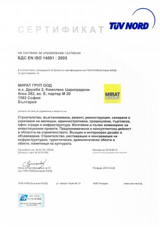 БДС EN ISO 14001 : 2005