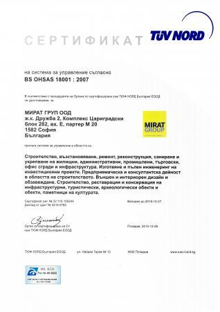 БДС EN ISO 18001 : 2007