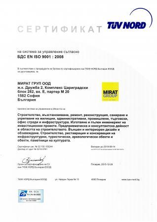 БДС EN ISO 9001 : 2008