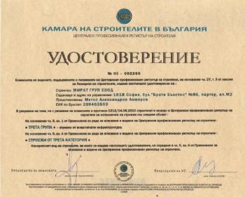 Сертификат за изпълнение на строежи от ІII-та до V-та категория, І-ва група