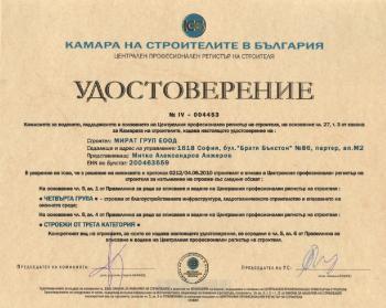 Сертификат за изпълнение на строежи от ІV-та категория, ІІ-ра група