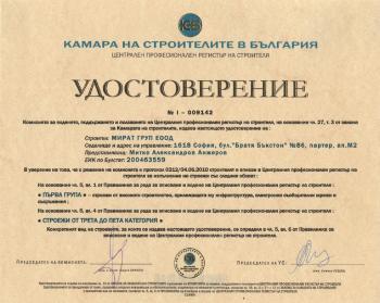 Сертификат за изпълнение на строежи от ІII-та категория, ІIІ-та група