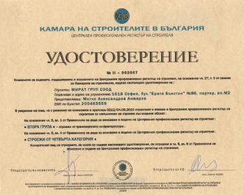 Сертификат за изпълнение на строежи от ІІІ-та категория, ІV-та група
