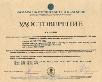 Сертификат за изпълнение на строежи от V-та група