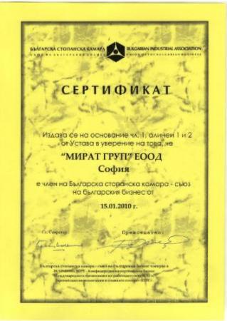 Сертификат за членство