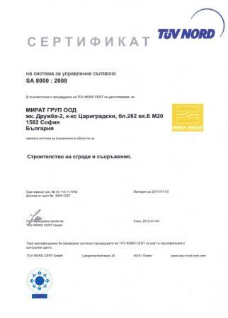 Система за управление на социална отговорност /СУСО/