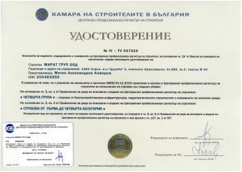 Сертификат за изпълнение на строежи от І-та до IV-та категория, ІV-та групаI