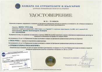 Сертификат за изпълнение на строежи от ІI-ра и III-та категория, ІII-та група