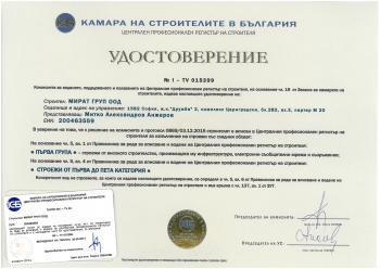Сертификат за изпълнение на строежи от І-та до V-та категория, І-ва група