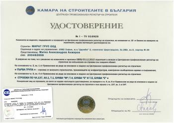 Сертификат за изпълнение на строежи от I-ва група, чл. 137